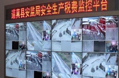贵州道真县安监局安全生产税费视频监控系统