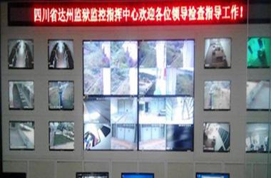 四川达州监狱视频监控系统